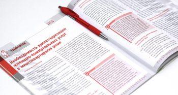 Журнал «Управление Многоквартирным Домом» о системе «СТРИЖ»