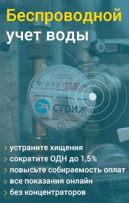 Беспроводной учет воды