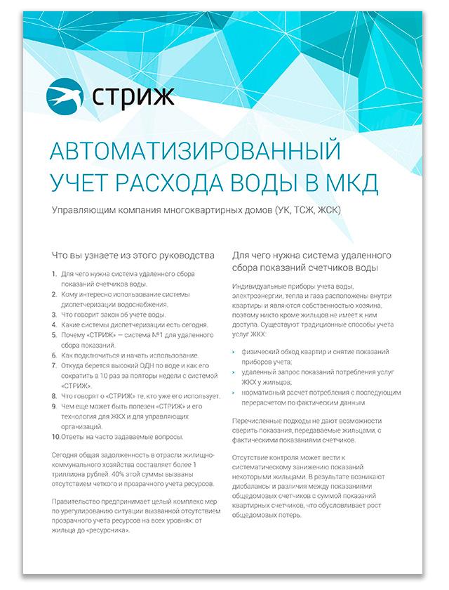 Обложка брошюры Автоматизированный учет расхода воды в МКД