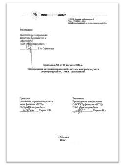 Протокол тестирования автоматизированной системы контроля и учета энергоресурсов «СТРИЖ». Мосэнергосбыт.