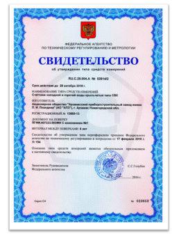 Свидетельство об утверждении типа средств измерений счетчика воды «Аква СВК 15-3-2»