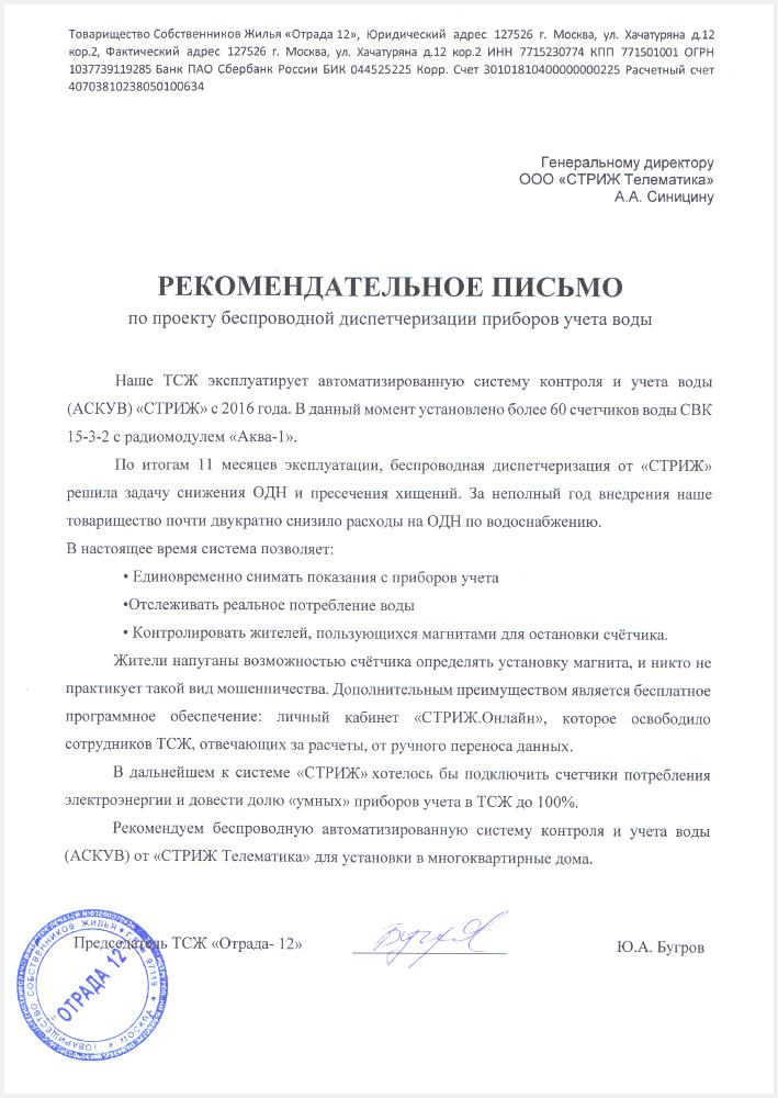 рекомендательное письмо ТСЖ Отрада