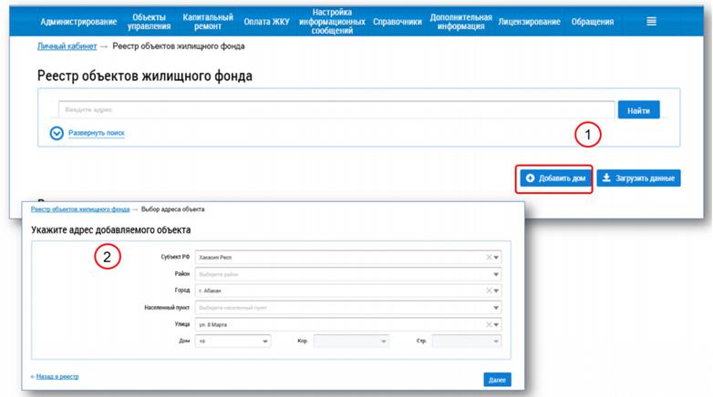 ГИС ЖКХ инструкция заполнения реестр объектов