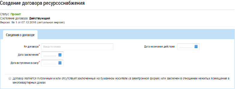 инструкция ГИС ЖКХ для РСО