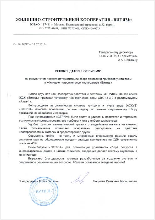 ЖСК «Витязь» рекомендательное письмо